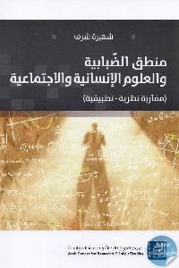 1137 - تحميل كتاب منطق الضبابية والعلوم الإنسانية والاجتماعية pdf لـ شهيرة شرف