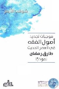 1140 - تحميل كتاب موجبات تجديد أصول الفقه في العصر الحديث - طارق رمضان نموذجا pdf لـ شوقي الأزهر