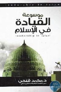 1147 - تحميل كتاب موسوعة القيادة في الإسلام pdf لـ د. محمد فتحي