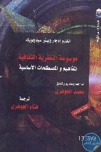 1148 - تحميل كتاب موسوعة النظرية الثقافية : المفاهيم والمصطلحات الأساسية pdf لـ أندرو إدجار وبيتر سيدجويك