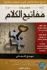 1150 - تحميل كتاب موسوعة مفاتيح الكلم pdf لـ مهدي الدجاني