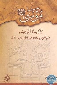 1151 - تحميل كتاب موسى عليه السلام وترتيله التوحيد pdf لـ د. حسن الباش
