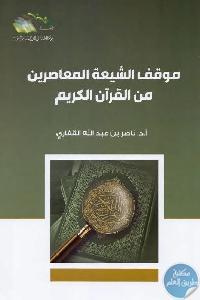 1156 - تحميل كتاب موقف الشيعة المعاصرين من القرآن الكريم pdf لـ ناصر بن عبد الله القفاري