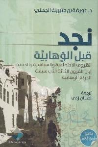 1159 - تحميل كتاب نجد قبل الوهابية pdf لـ د. عويضة بن متيريك الجهني