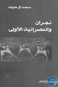 1160 - تحميل كتاب نجران والنصرانية pdf لـ محمد آل هتيلة