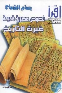 1175 - تحميل كتاب نصوص مصرية قديمة غيرت التاريخ pdf لـ بسام الشماع