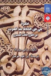 1178 - تحميل كتاب نظرة على فن الكتابة عند العرب في القرن الثالث الهجري pdf لـ زكي مبارك