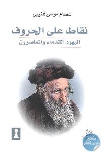 1183 - تحميل كتاب نقاط على الحروف : موطن اليهود القدماء والمعاصرون pdf لـ عصام موسى قنيبي