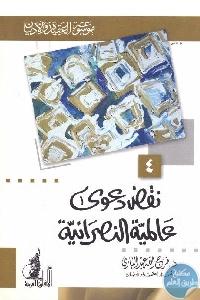 1185 - تحميل كتاب نقض دعوى عالمية النصرانية pdf لـ د. فرج الله عبد الباري