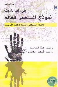 1187 - تحميل كتاب نموذج المستعمر للعالم (جزئين) pdf لـ جي .إم. بلاوت