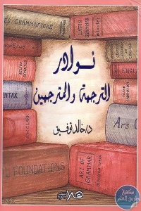 1191 - تحميل كتاب نوادر الترجمة والمترجمين pdf لـ د. خالد توفيق