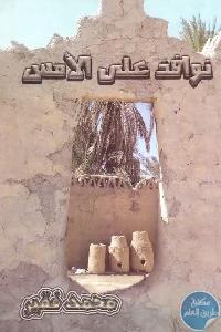 1192 - تحميل كتاب نوافذ على الأمس pdf لـ محمد فقير