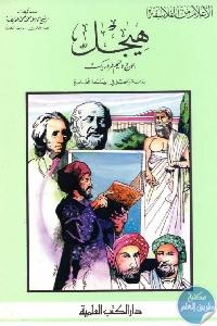 1201 - تحميل كتاب هيجل : دراسة وتحليل في الفلسفة المعاصرة pdf لـ الشيخ كامل عويضة