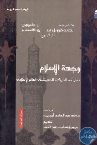 1205 - تحميل كتاب وجهة الإسلام : نظرة في الحركات الحديثة في العالم الإسلامي pdf لـ نخبة
