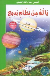 1216 - تحميل كتاب ياله من نظام بديع - قصص pdf لـ صفا أنس