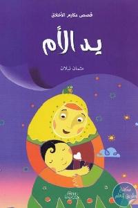 1217 - تحميل كتاب يد الأم - قصص pdf لـ عثمان قبلان