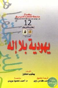1218 - تحميل كتاب يهودية بلا إله pdf لـ يعقوب ملكين