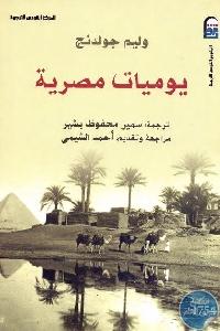 1220 - تحميل كتاب يوميات مصرية pdf لـ وليم جولدنج