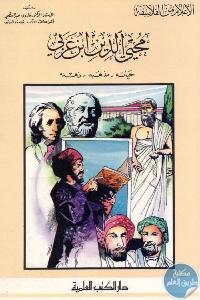 984 - تحميل كتاب محيى الدين ابن عربي (حياته - مذهبه - زهده) pdf لـ د. فاروق عبد المعطي