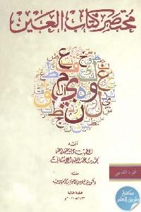 987 - تحميل كتاب مختصر كتاب العين (ثلاثة أجزاء) pdf لـ الخطيب أبو عبد الله الإسكافي