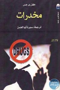 988 - تحميل كتاب مخدرات pdf لـ ملفن برجس