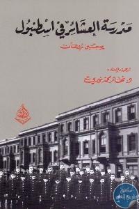 995 - تحميل كتاب مدرسة العشائر في اسطنبول pdf لـ يوجين روغان