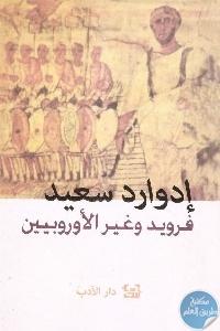 0001 1 - تحميل كتاب فرويد وغير الأوروبيين Pdf لـ إدوارد سعيد