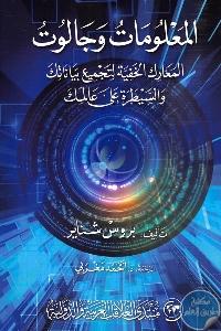 0003 1 - تحميل كتاب المعلومات وجالوت : المعارك الخفية لتجميع بياناتك والسيطرة على عالمك Pdf لـ بروس شناير