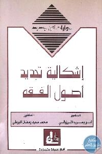 26993992 1546137712102151 7280492056611898216 n - تحميل كتاب إشكالية تجديد أصول الفقه pdf لـ د. أبو يعرب المرزوقي و د. محمد رمضان البوطي