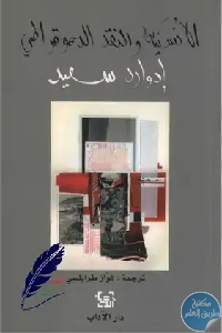 4ccade37d022e5da66cf93e955d59153.png - تحميل كتاب الأنسنية والنقد الديموقراطي Pdf لـ إدوارد سعيد