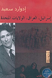 77266c5e 8db2 4920 8d69 f9ec7060e50e - تحميل كتاب إسرائيل، العراق، الولايات المتحدة Pdf لـ إدوارد سعيد