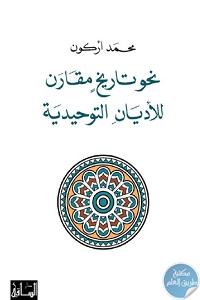 94701936 2059 4444 a2de 0800a013549d - تحميل كتاب نحو تاريخ مقارن للأديان التوحيدية pdf لـ محمد أركون