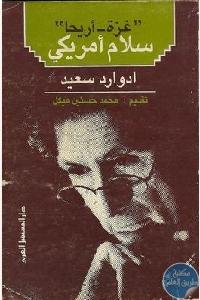 ad5bb519 85c4 4ff1 886c 85938814401c - تحميل كتاب غزة أريحا: سلام أمريكي Pdf لـ إدوارد سعيد