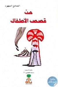 fc5f6ad9 2adc 4e57 82fb 9226edc0202b - تحميل كتاب من قصص الأطفال pdf لـ الصادق النيهوم
