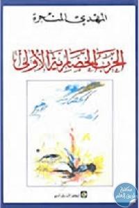 الحضارية الأولى - تحميل كتاب الحرب الحضارية الأولى pdf لـ المهدي المنجرة