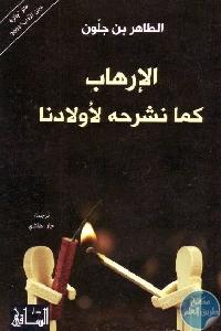 0001 1 - تحميل كتاب الإرهاب كما نشرحه لأولادنا - رواية pdf لـ الطاهر بن جلون