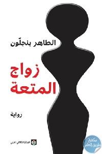 36128816. SX318  - تحميل كتاب زواج المتعة - رواية pdf لـ الطاهر بن جلون