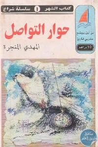 5242 1 - تحميل كتاب حوار التواصل pdf لـ المهدي المنجرة