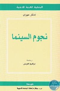 012548 1 - تحميل كتاب نجوم السينما pdf لـ إدغار موران