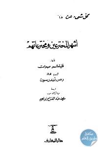 1629 1 - تحميل كتاب كل شيء عن أشهر المخترعين ومخترعاتهم pdf لـ فليتشر برات
