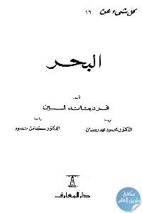 1633 - تحميل كتاب كل شيء عن البحر pdf لـ فرديناند لين