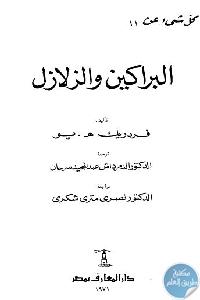 1634 - تحميل كتاب كل شيء عن البراكين والزلازل pdf لـ فردريك هـ . بو