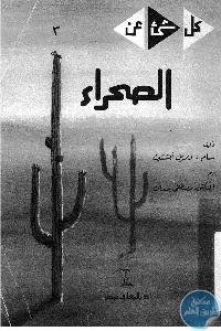 1641 - تحميل كتاب كل شيء عن الصحراء pdf لـ سام، وبريل أبشتين