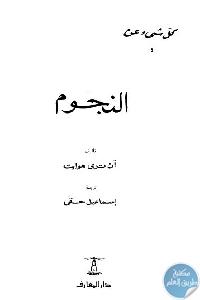 1647 - تحميل كتاب كل شيء عن النجوم pdf لـ آن ترى هوايت