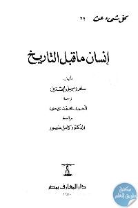 1648 - تحميل كتاب كل شيء عن إنسان ما قبل التاريخ pdf لـ سام وبريل إيشتين
