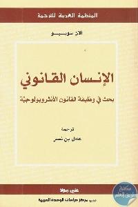 1657 1 - تحميل كتاب الإنسان القانوني : بحث في وظيفة القانون الأنثروبولوجية pdf لـ ألان سوبيو