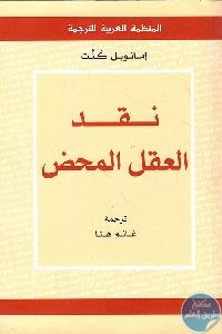 226964 - تحميل كتاب نقد العقل المحض pdf لـ إيمانويل كنت