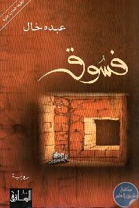 141078 - تحميل كتاب فسوق - رواية pdf لـ عبده خال