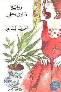 159152 - تحميل كتاب روائح ماري كلير - رواية pdf لـ الحبيب السالمي