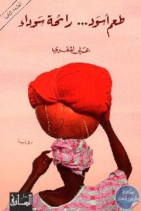 164003 - تحميل كتاب طعم أسود ... رائحة سوداء - رواية pdf لـ علي المقري